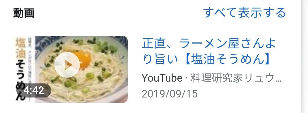 料理のおにいさんリュウジとかそんな名前の人、つべにあげてる動画でラーメン屋より美味いとかタイトルに書いてたやつあったので個人的に嫌いですわ 作ってみたけと正直、ラーメン屋さんより不味いレシピでした