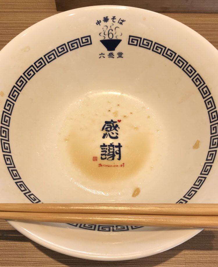 しかし 中華そば 醤油ラーメンという ジャンルしか 食べてないこの頃 #中華そば