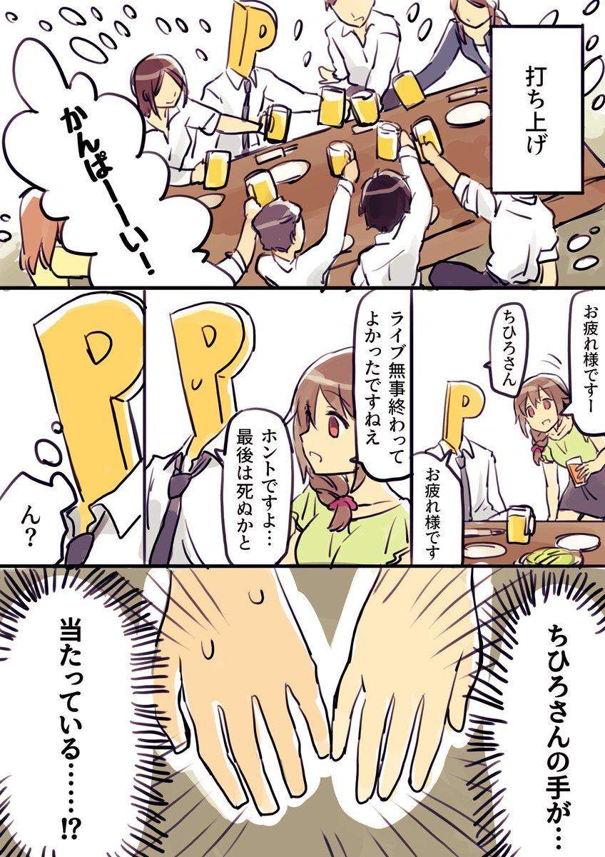 PM12:00@居酒屋のPちひです