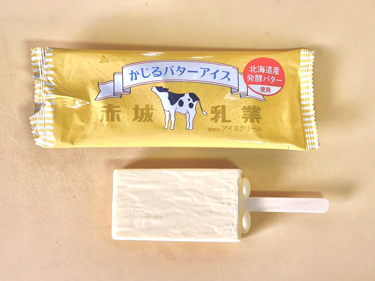 「かじるバターアイス」があまりにも美味かったので、つい出来心で… 焼いた… トーストの上に……