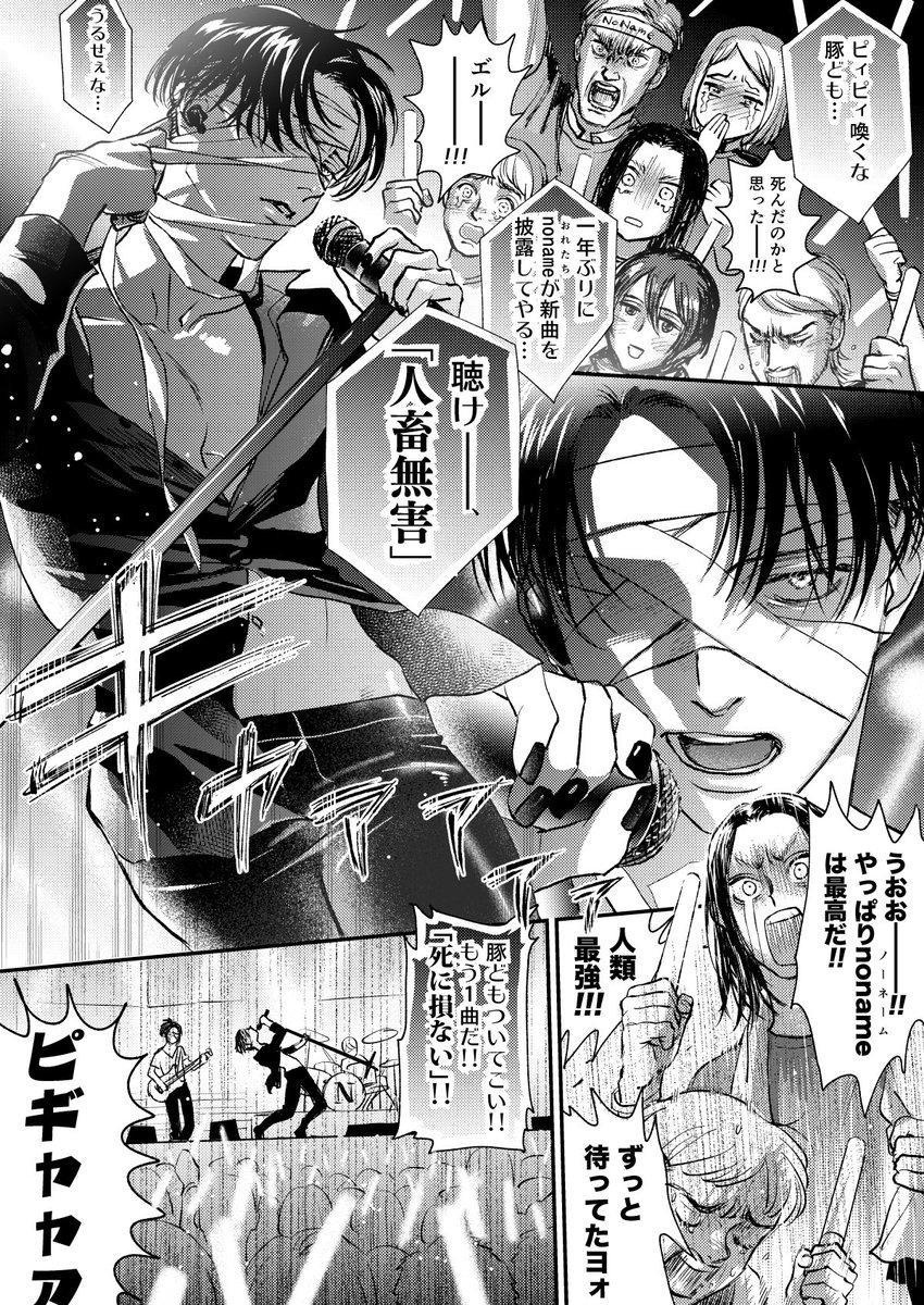 進撃125話(最新話)感想漫画