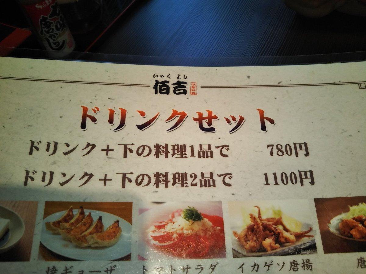 昨日は自宅近くの中華料理店「佰吉」に行ってきました