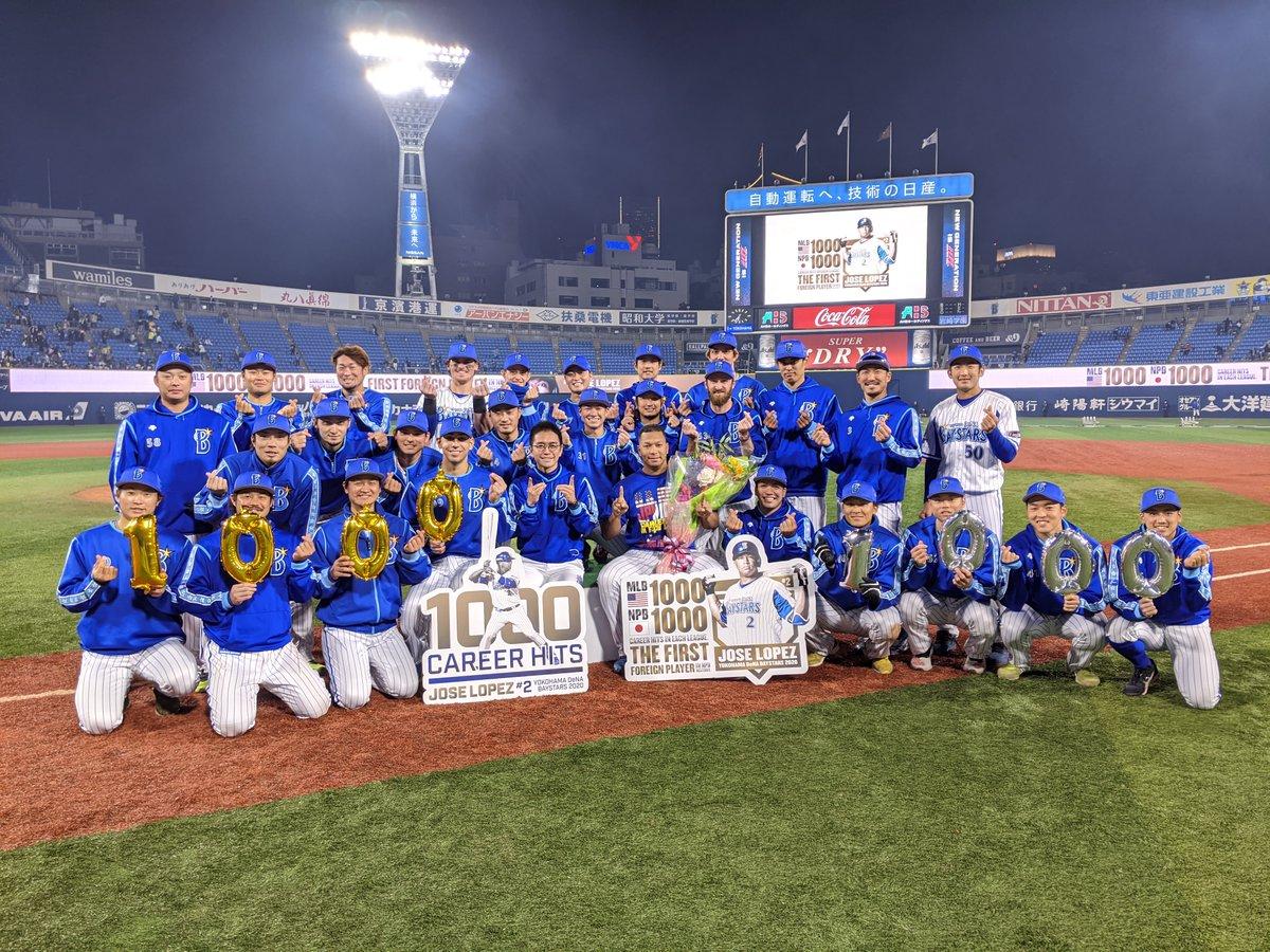 祝✨#ロペス 選手‼️  #NPB1000安打 #MLB1000安打 #baystars