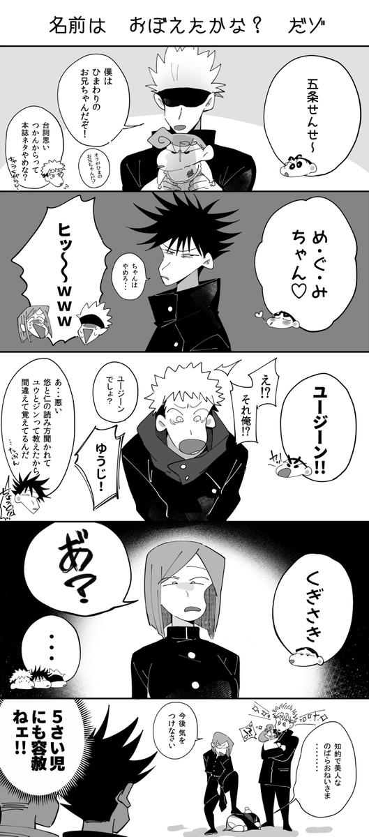 クレしん×呪術(※クロスオーバー)