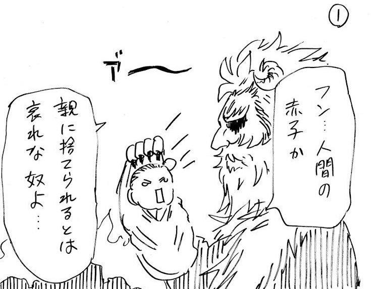 魔王が人間の赤ん坊を拾う話
