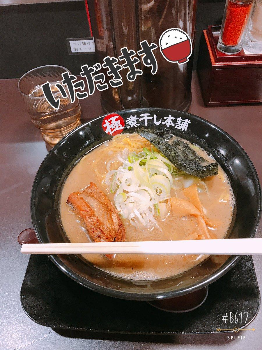お昼((o(。>ω<。)o)) 初煮干しラーメン!!
