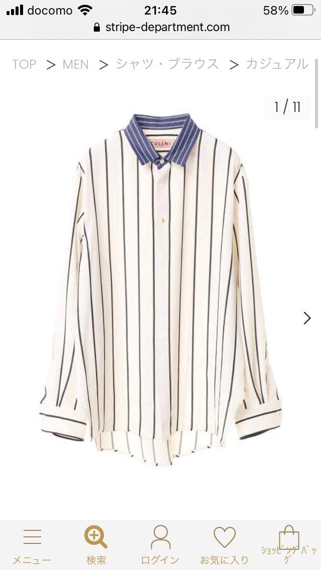 一織のシャツ見つけちゃった……