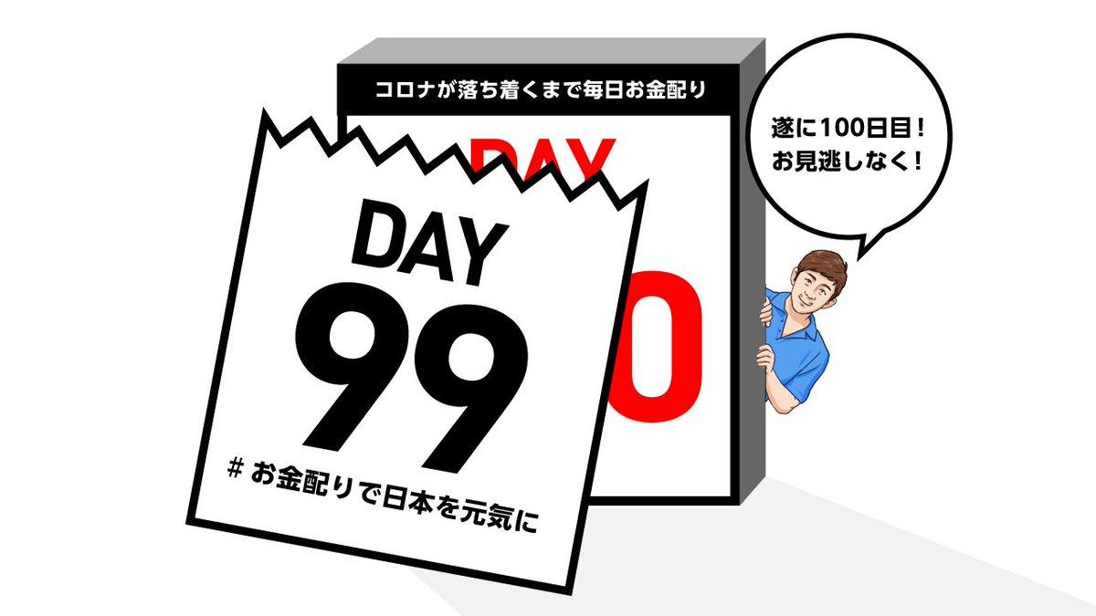 Day99【毎日抽選】 明日の抽選対象はこのツイートをリツイートしてくれた方🙇♂️  <メモ> コロナが落ち着くまでと始まった毎日抽選も明日で100日目