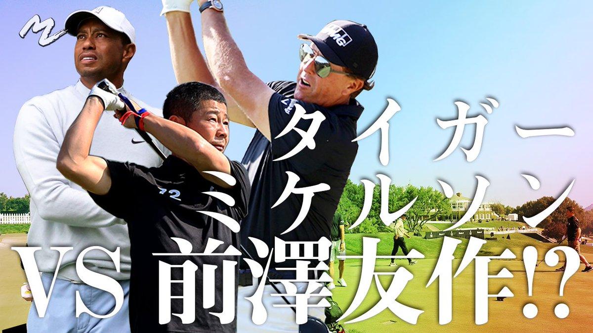 タイガーウッズ選手・フィルミケルソン選手、お二人と回らせてもらった奇跡のゴルフ動画を公開しました‼️  なんとミケルソン選手には〇〇ショットの極意を直々に教えてもらっちゃいました🏌️♂️  ヤバい動画はこちらから😎
