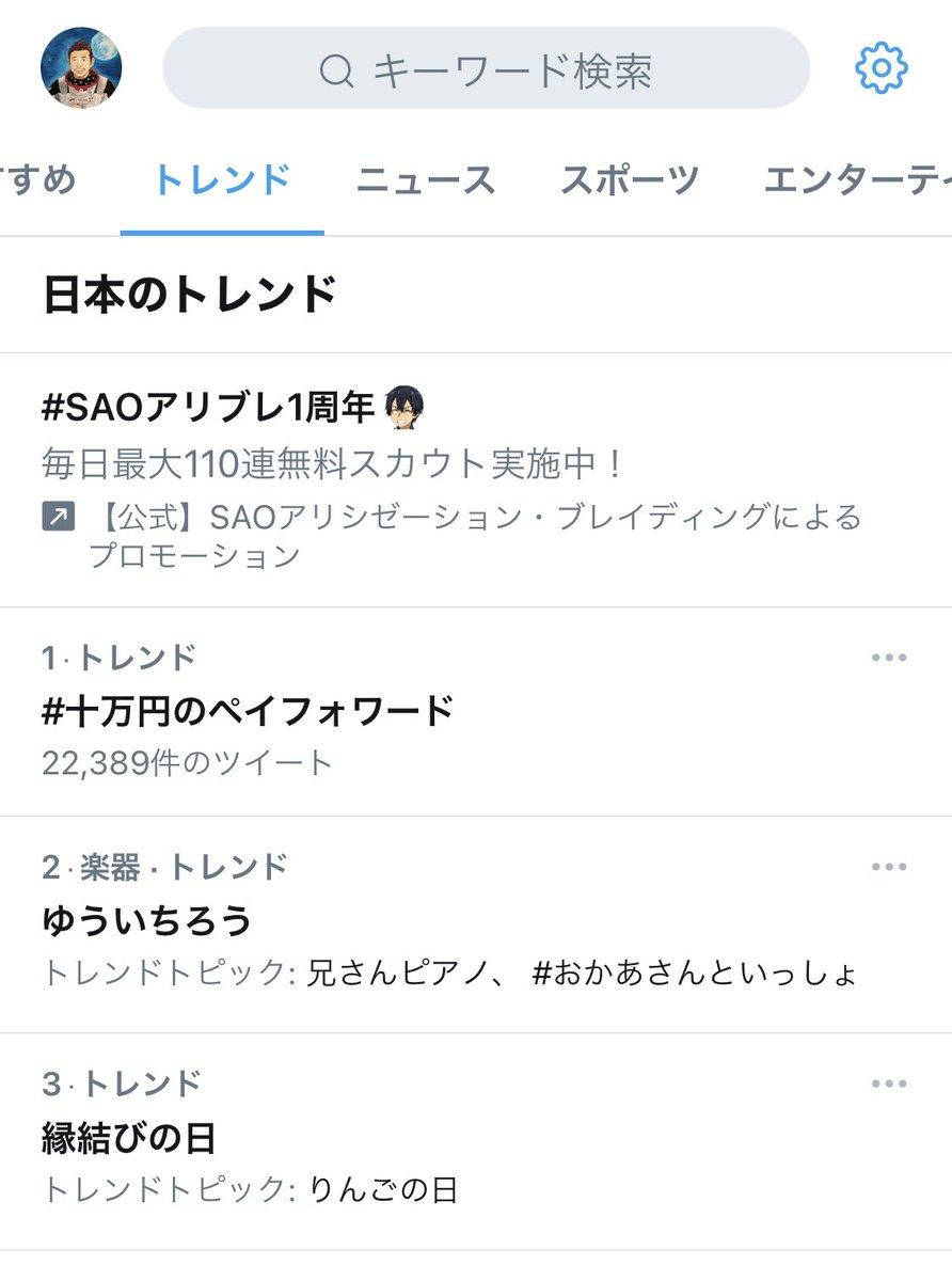 #十万円のペイフォワード がトレンド1位。人から人への感謝の連鎖😊