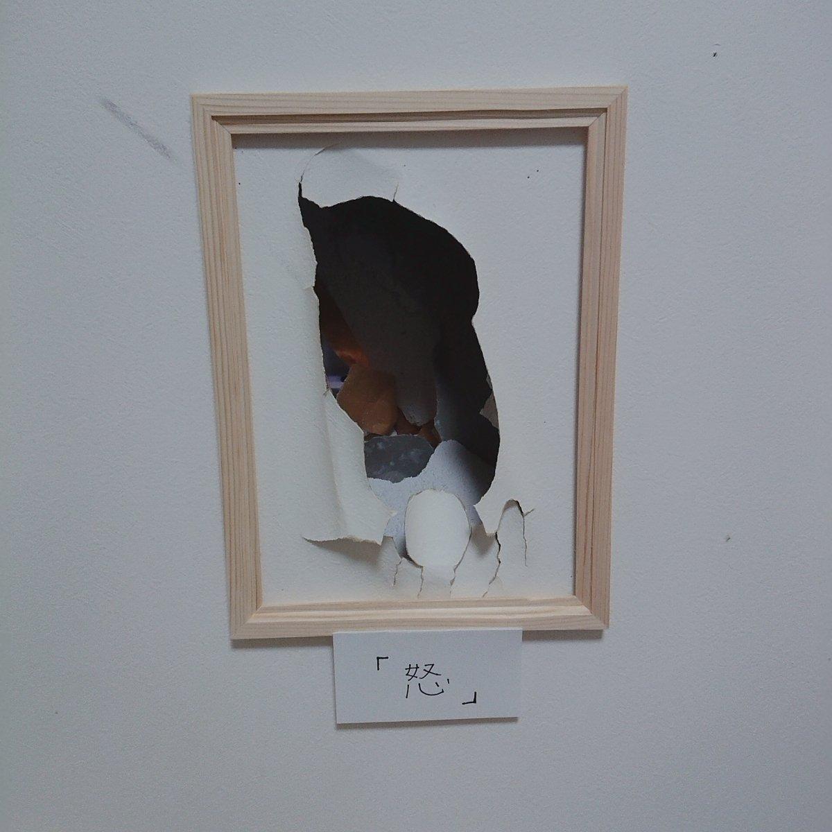 社長がよくカルシウム不足で事務所の壁に穴を空けるので個展にしてあげた