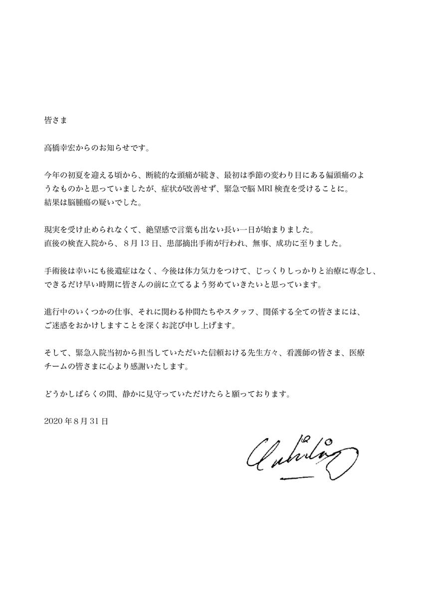 【高橋幸宏に関するお知らせ】