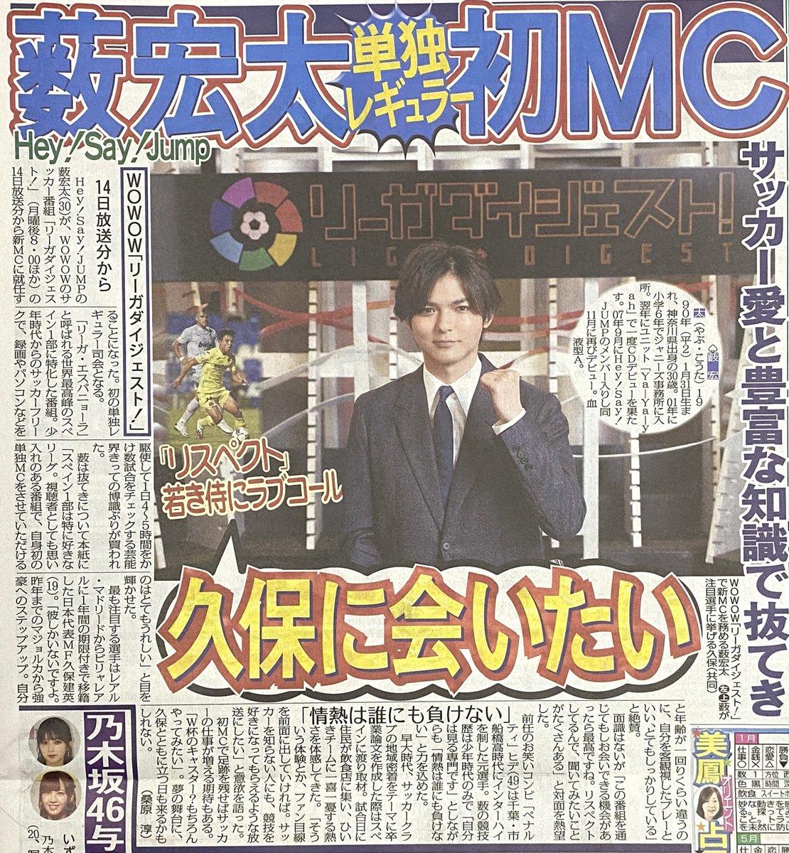 【スポニチ】 Hey! Say! JUMPの薮宏太が、WOWOWのサッカー番組「リーガダイジェスト