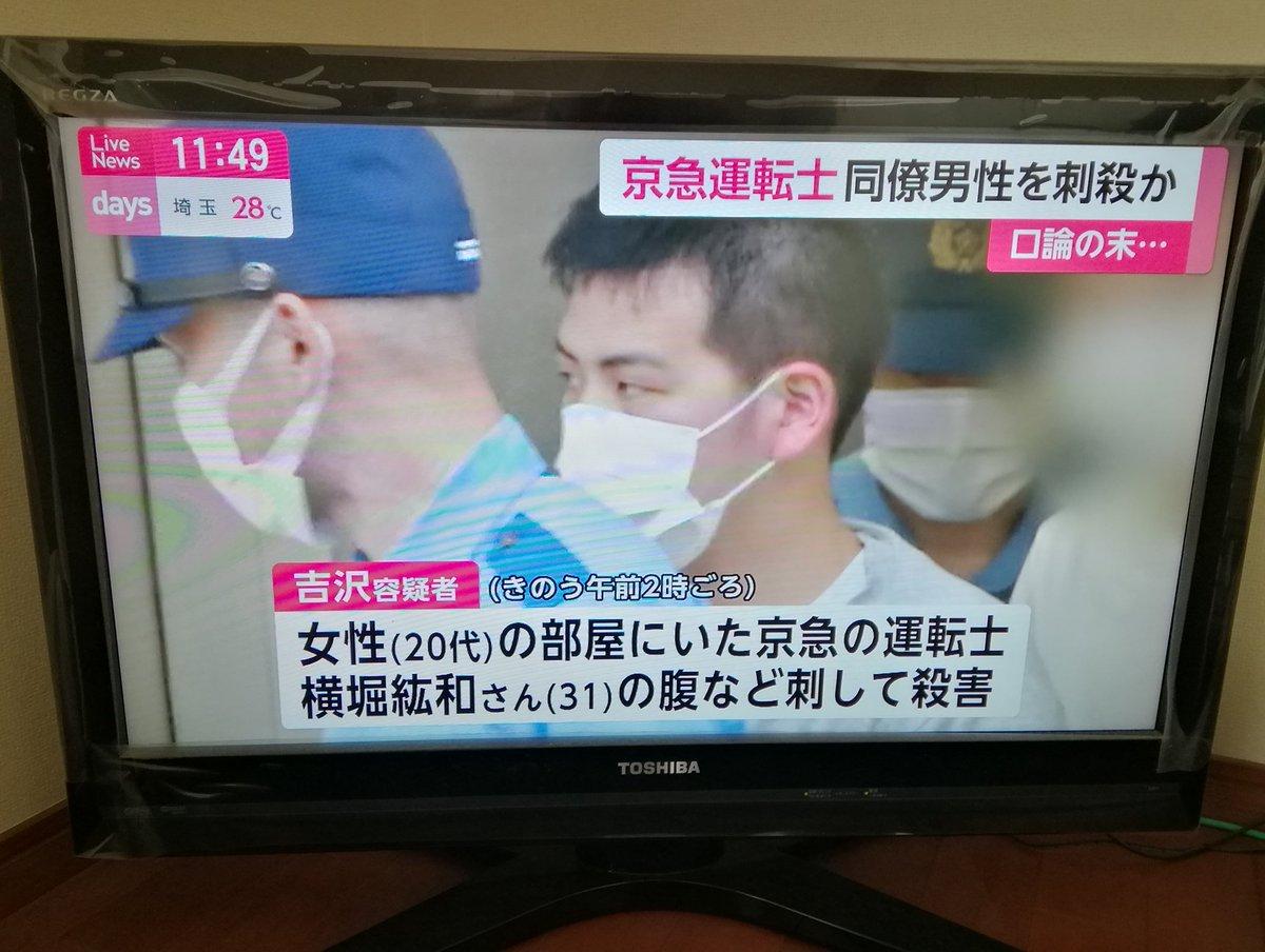 京急 京浜急行電鉄の運転士 殺人もやるのかよ ただで際、乗務員逼迫してるのにまた欠員でるのか