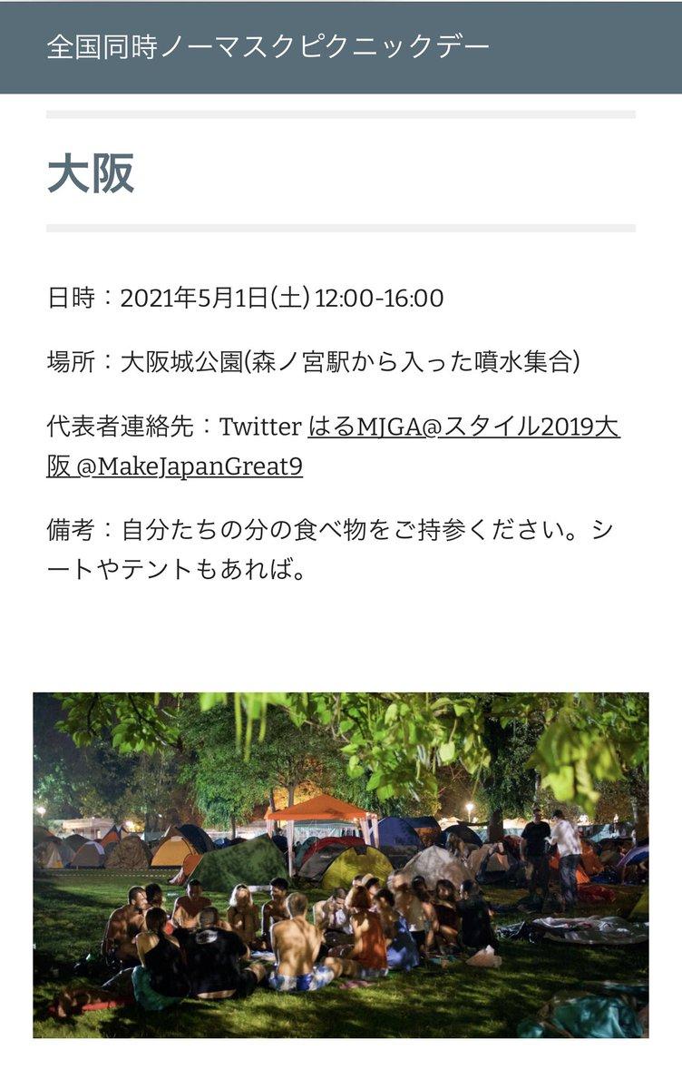 5月1日は、大阪城公園付近及び森ノ宮駅に近づいてはいけません