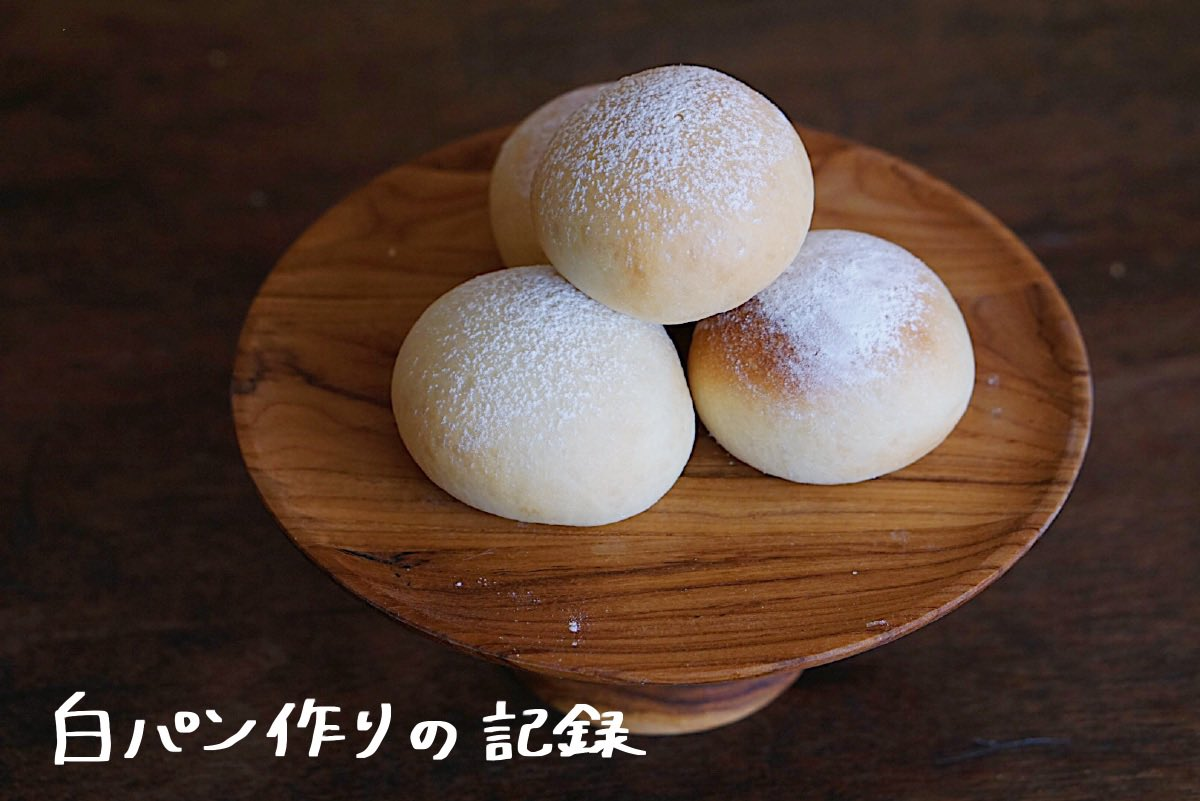 パン作り昔からずっと苦手だったけど作るようになったきっかけが白崎裕子先生のレシピ