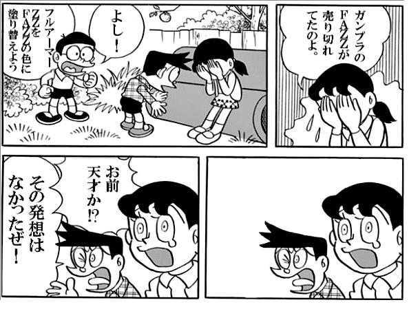 ガノタ「いや色々と微妙に違うだろ…(´ー`)」