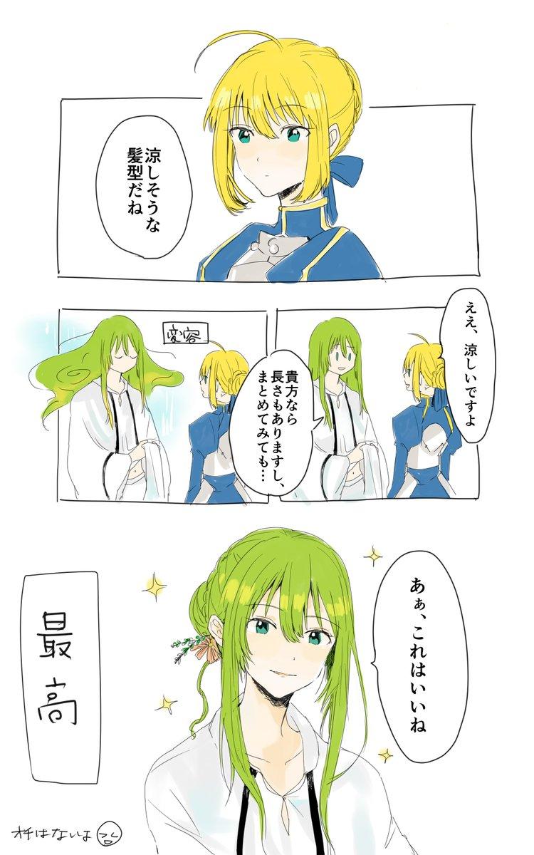 アルトリア 髪型