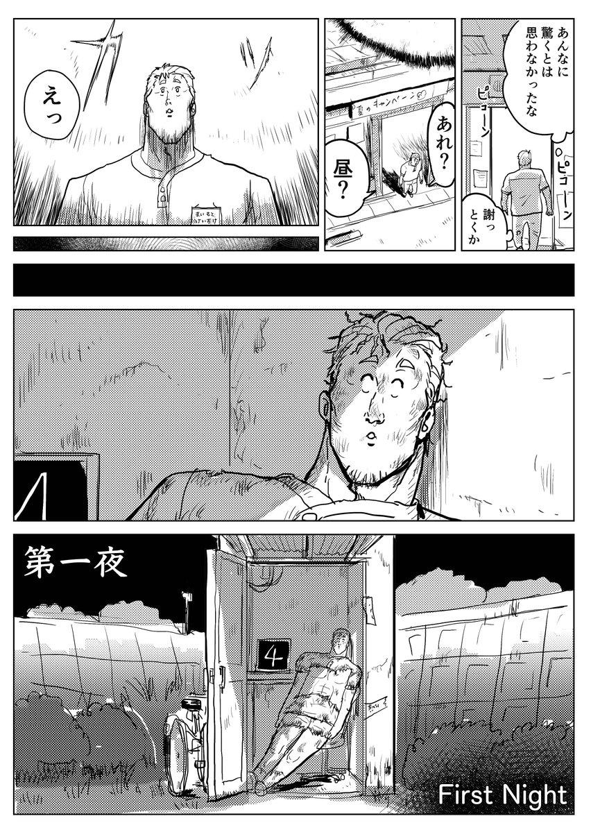 鷹宮リオンの夜勤事件 #リオンあーと #しら画