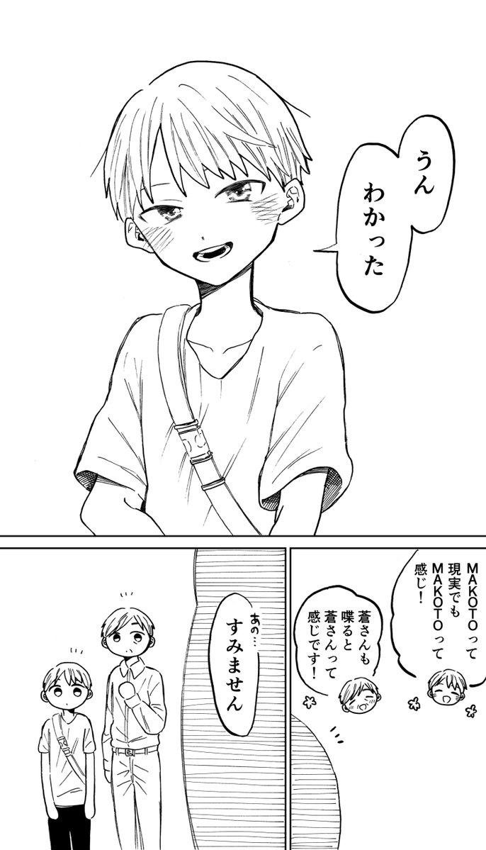 【創作漫画】53歳でオンラインゲームをはじめて、人生初のオフ会に参加する話2