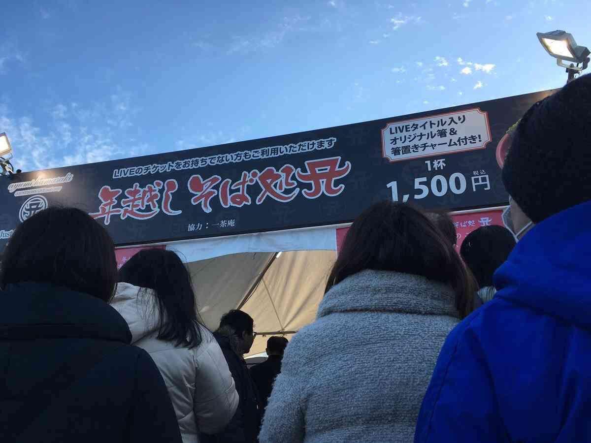 浜崎あゆみの年越しそば、どんどん高くなっていくな