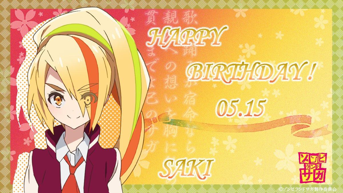 🎂HAPPY BIRTHDAY SAKI🎉  日付変わりまして、本日5月15日は二階堂サキ(CV: #田野アサミ)の誕生日です