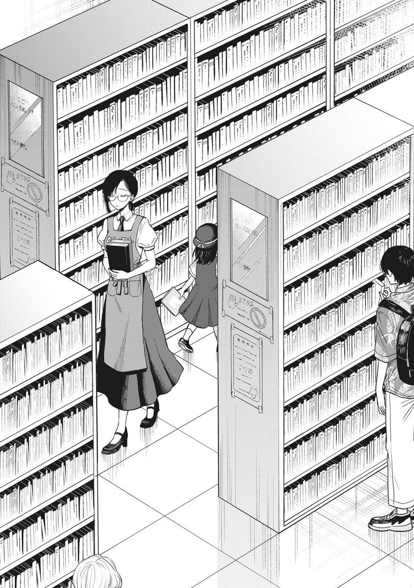 これは「税金で買った本」という漫画の、10年前に図書館で借りた本を弁償させられる第1話です