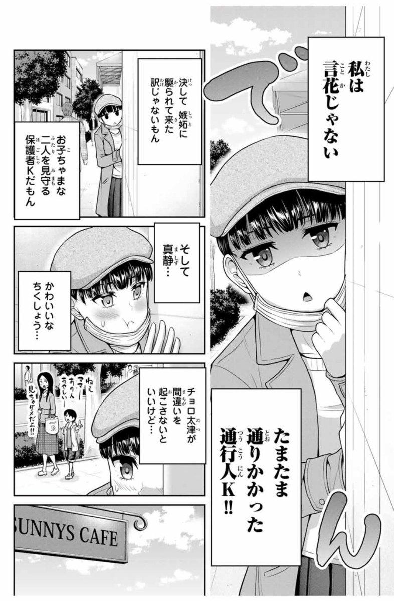 幼馴染となんちゃってお遊びデートごっこ 1/3  「フェチップル」