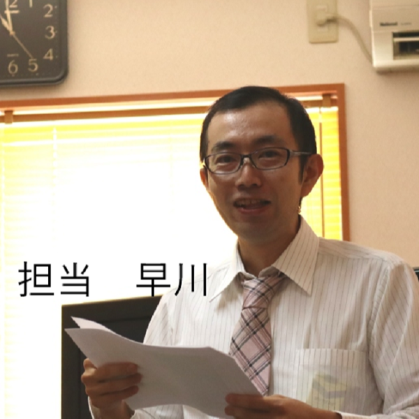 マネジメント事業部/早川哲也
