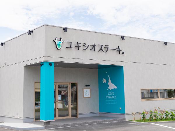 鉄板焼き【ユキシオステーキ】  正社員ホールスタッフ急募!   株式会社南の島レストラン