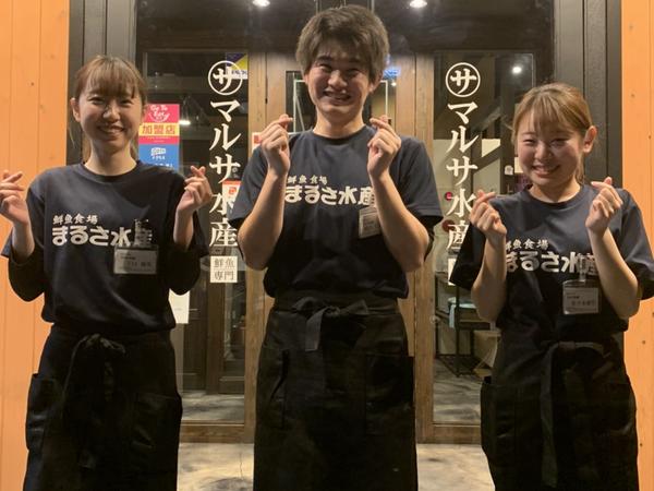☆車通勤OK☆ 鮮魚料理~マルサ水産三好店~でキッチンスタッフ募集!ランチあり!!