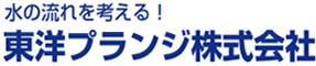 東洋プランジ 株式会社