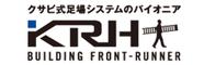 KRH 株式会社