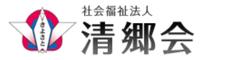 社会福祉法人 清郷会