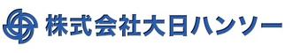 株式会社大日ハンソー