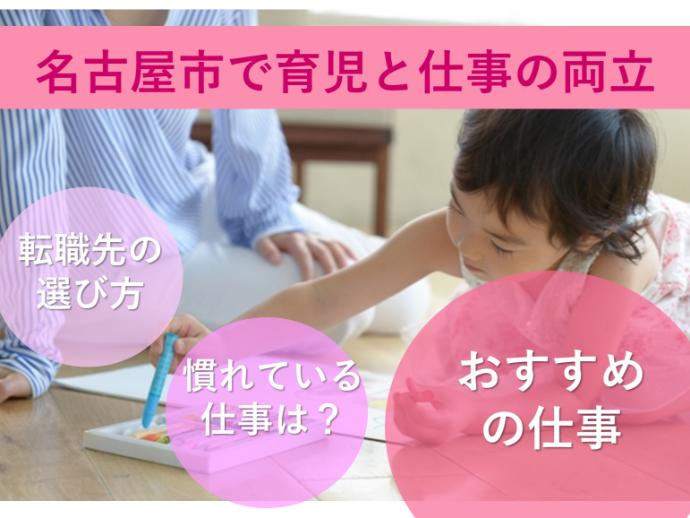 愛知県名古屋市で子育てと両立できる転職先について徹底的に解説!