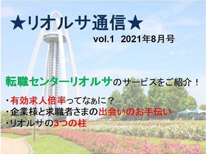 ★リオルサ通信★ vol.1 2021年8月号