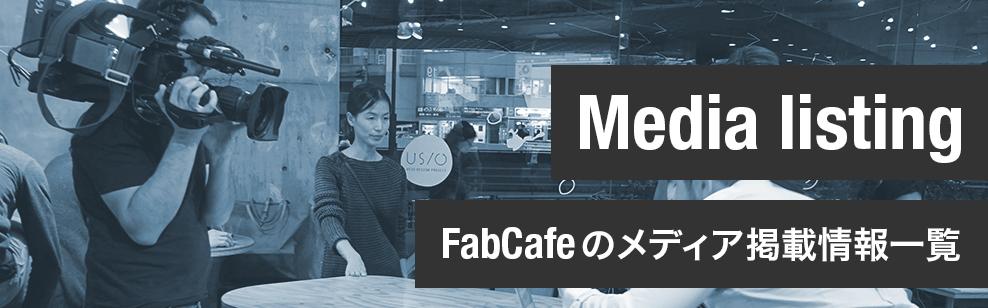 FabCafeメディア掲載情報