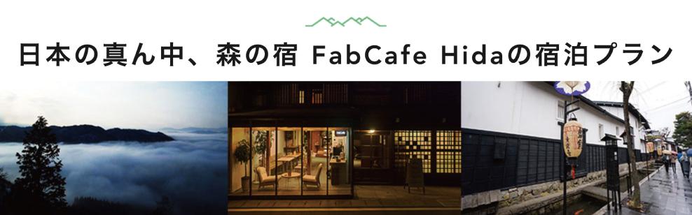 FabCafeHidaの宿泊プラン
