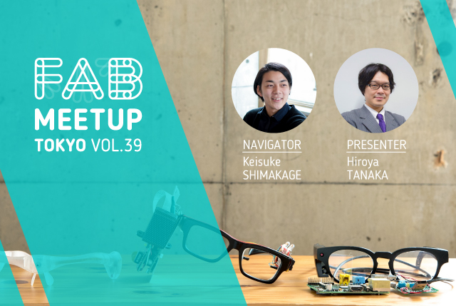 Fab Meetup Vol.39 - 野生の創造性 -