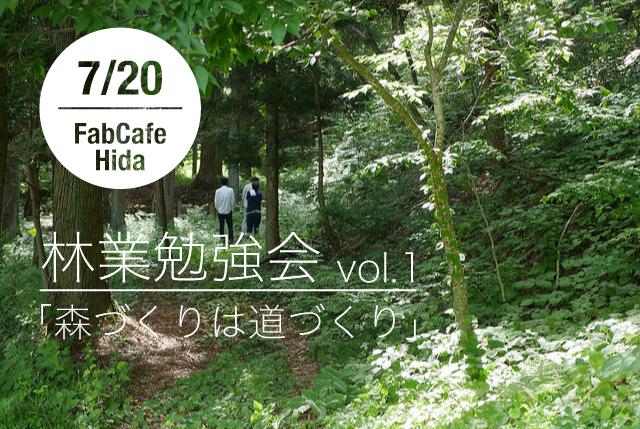 林業勉強会vol.1「森づくりは道づくり」