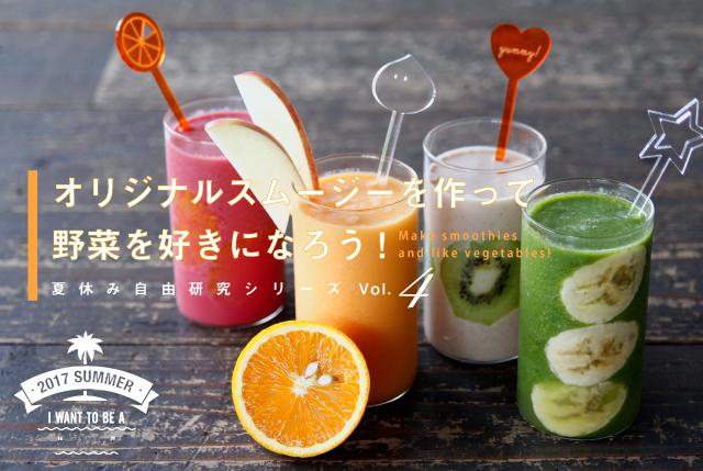 【夏休み自由研究シリーズ 】オリジナルスムージーを作って野菜を好きになろう!