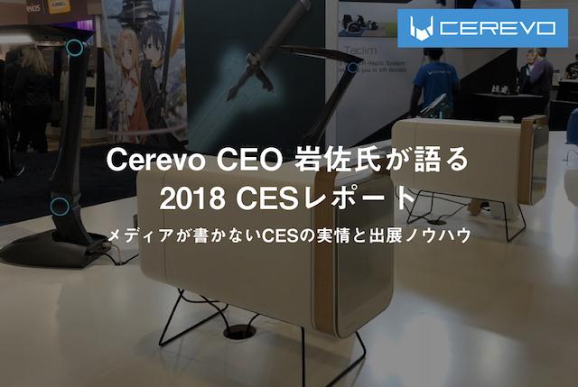 Cerevo CEO 岩佐氏が語る、2018 CESレポート