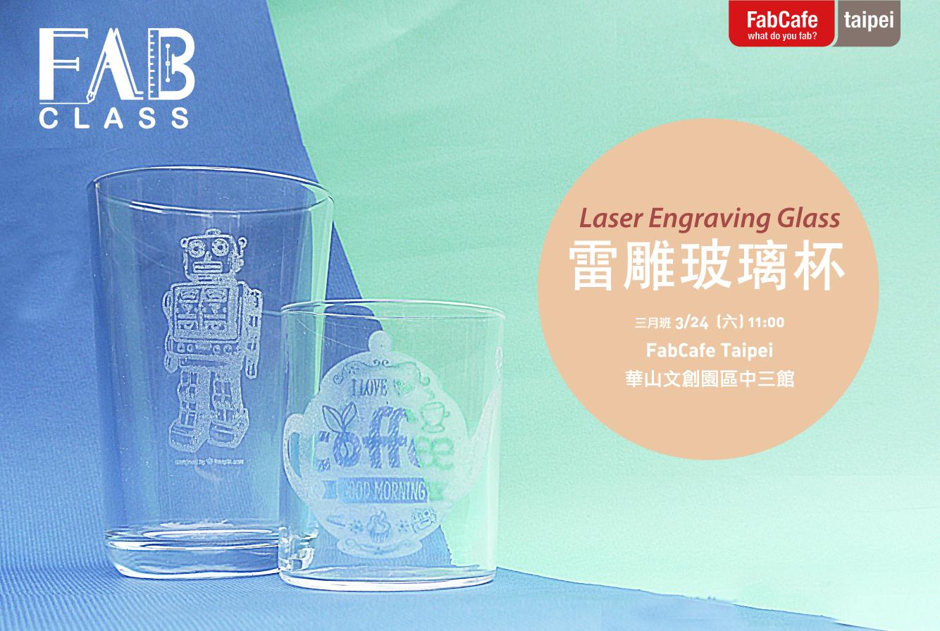 Fab Class - 雷雕玻璃杯工作坊