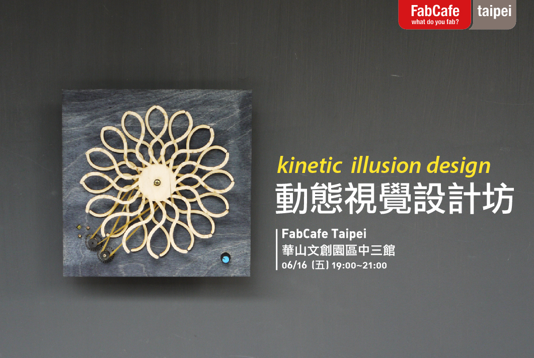 動態視覺設計坊 / Kinetic illusion Design Workshop