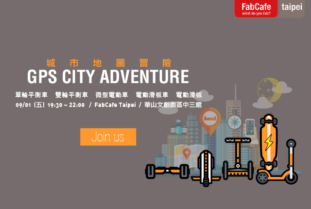 GPS城市地圖冒險-跨車種電動車聚
