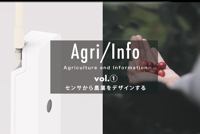 Agri/Info vol.1 >>> センサから農業をデザインする