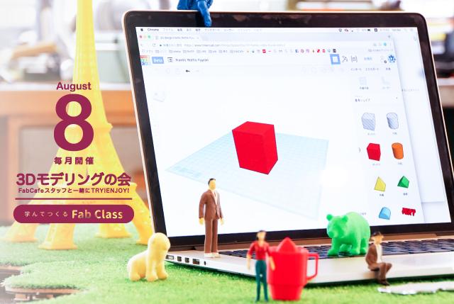 はじめての3Dモデリング教室8月