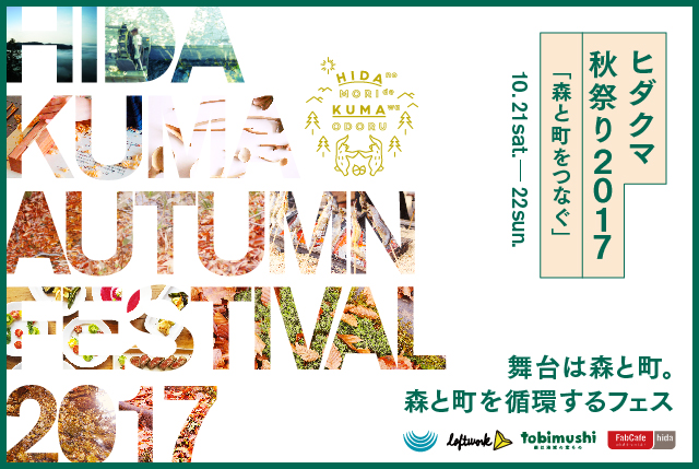 ヒダクマ秋祭り2017