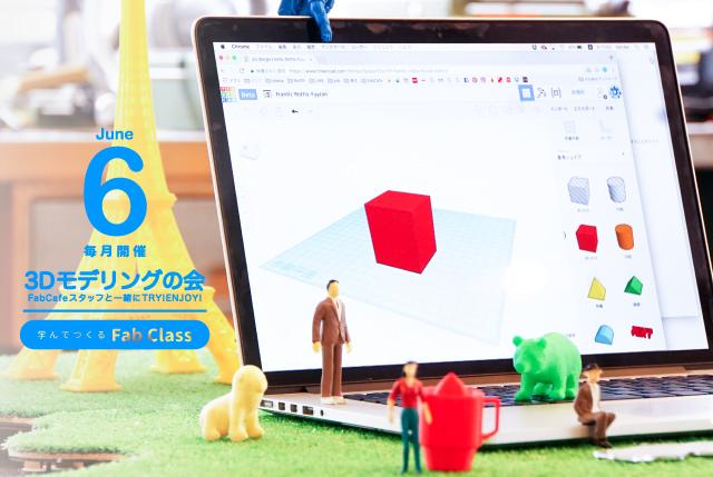 はじめての3Dモデリング教室6月